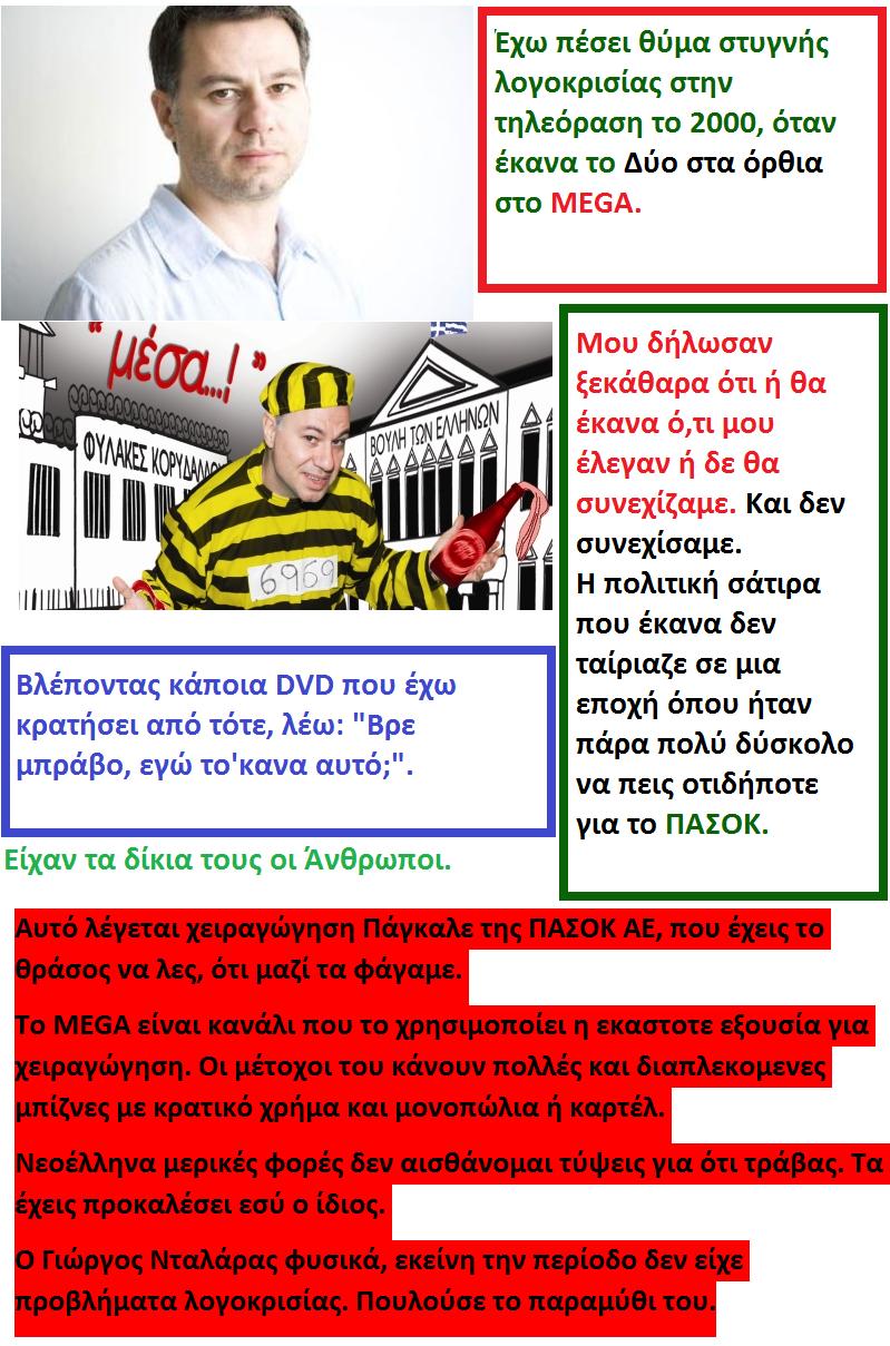 Greek Media  09e3a0a0398