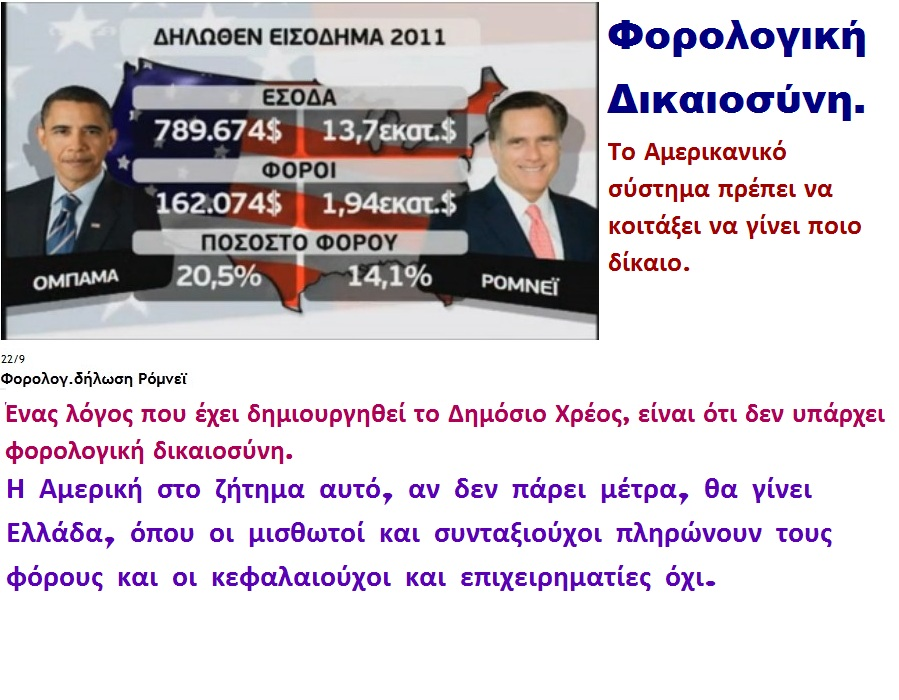 Greek politics  d22d9a88f69