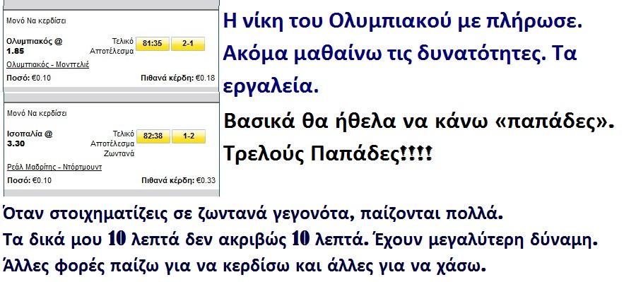 c7715543af1 Greek politics | My Blog | Page 6