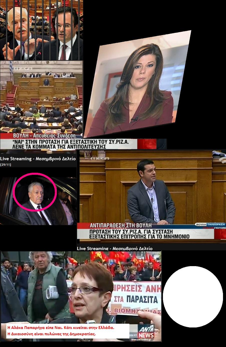 ELLADA SYRIZA EKSETASTIKH GIA MNHMONIO 04 291112
