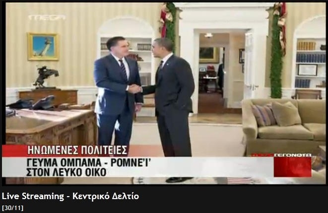 USA OBAMA ROMNEI IN WHITE HOUSE 01 301112