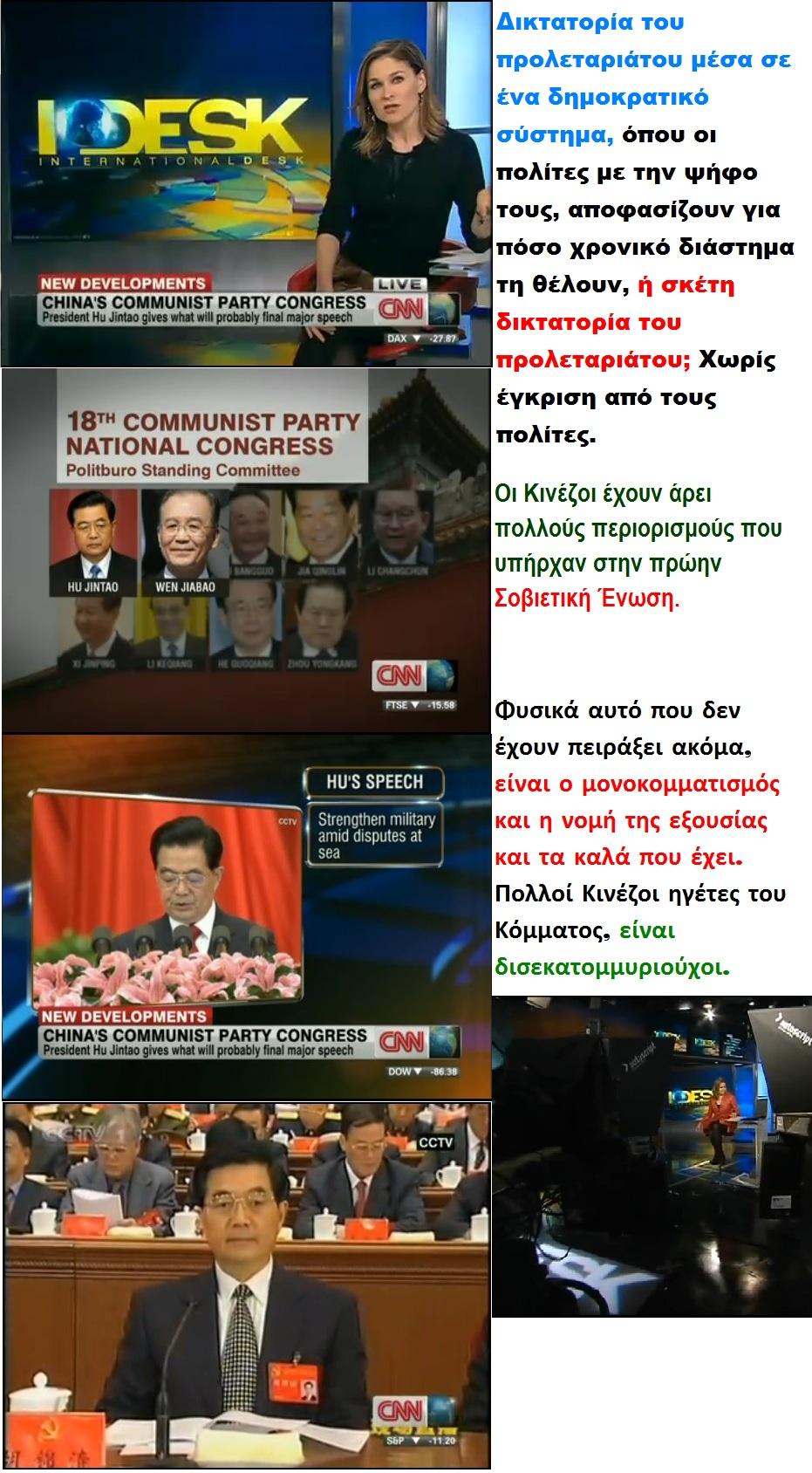 CNN CHINAS COMMUNIST PARTY CONGRESS 01 01 081112