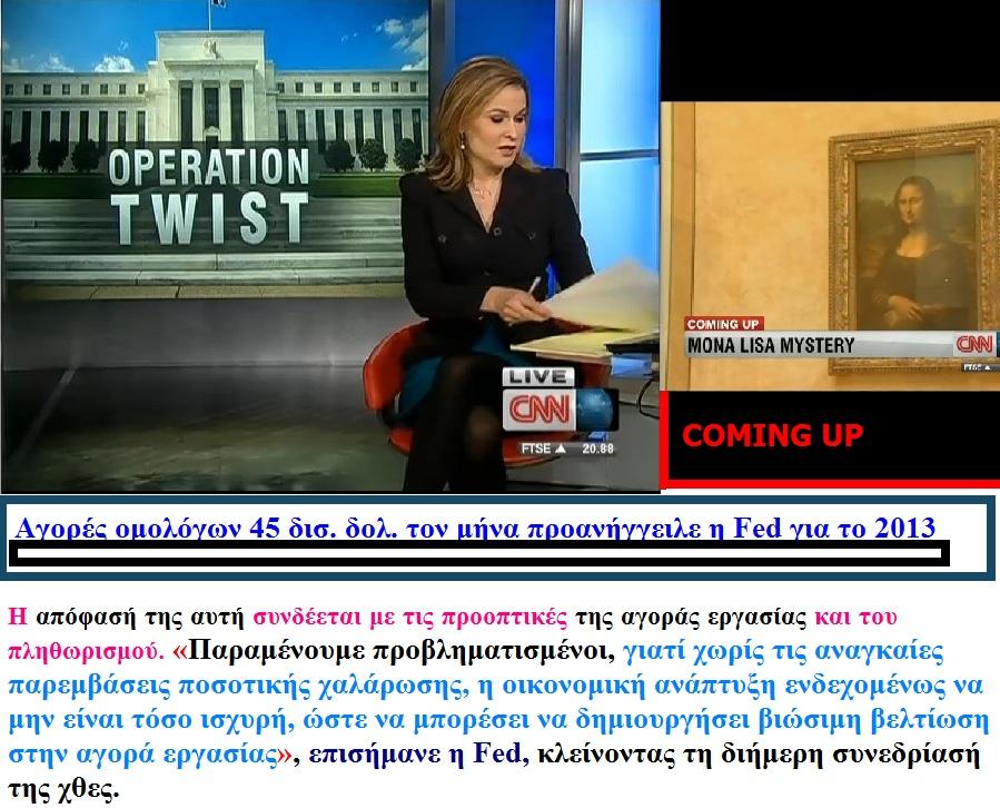 CNN FED OPERATION TWIST 01 121212