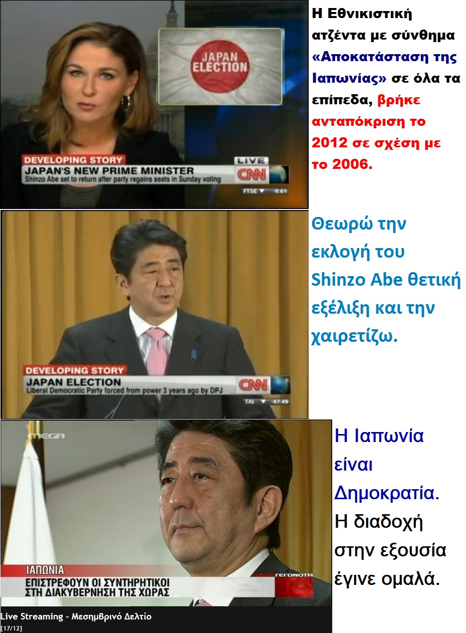 CNN JAPAN ELECTION SHINZO 01 01 171212