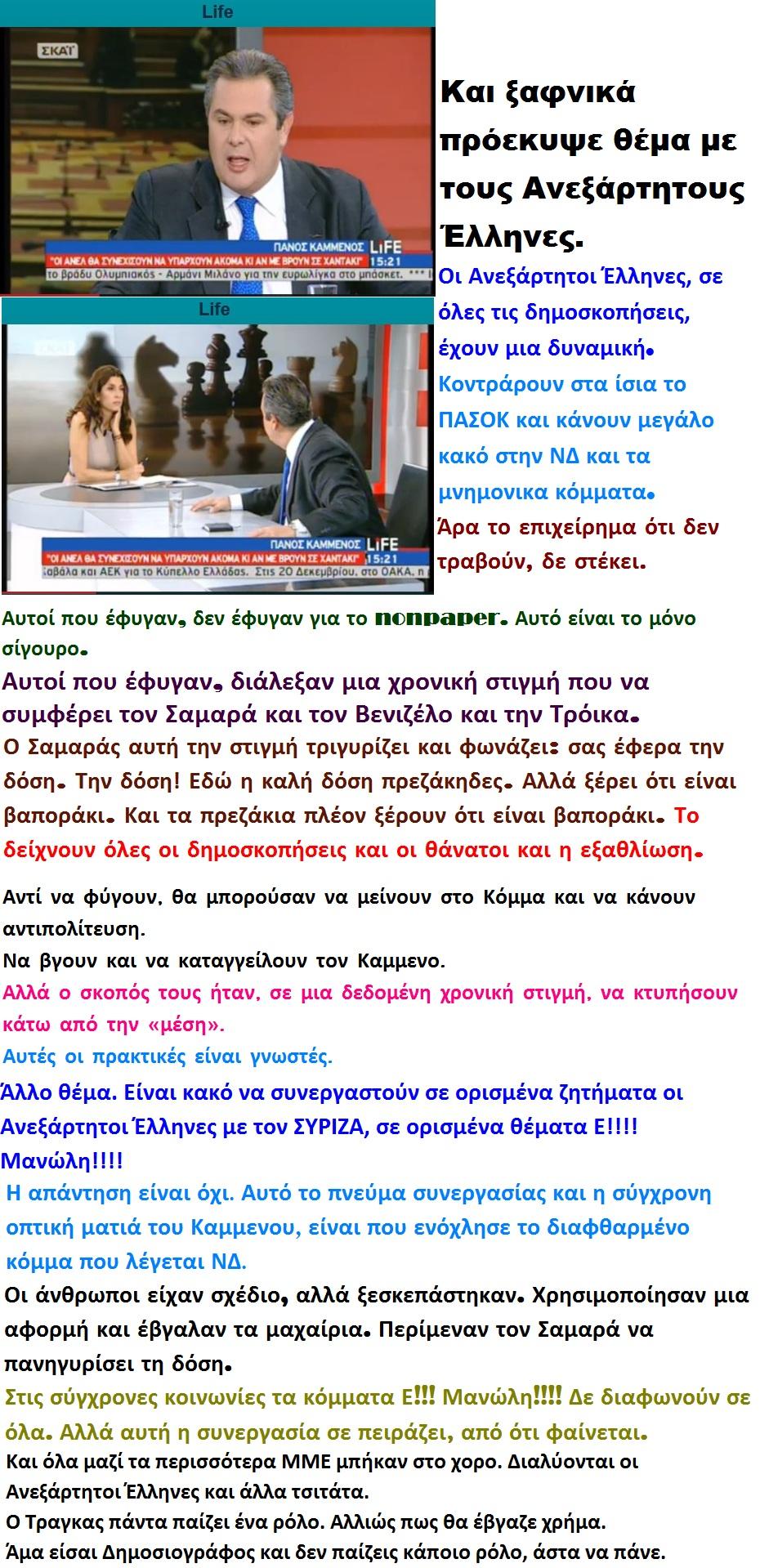 ELLADA KAMMENOS ANKSARTHTOI ELLHNES 01 141212