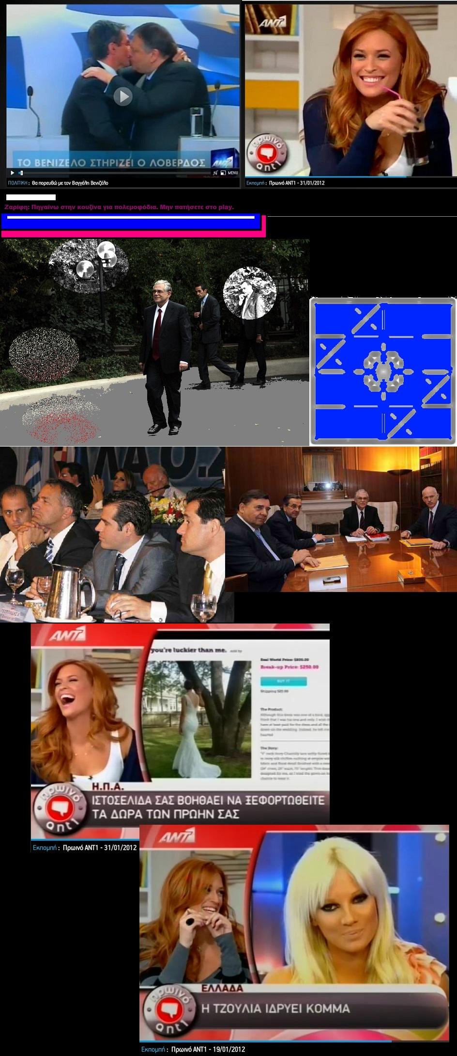 ELLADA_POLITICS_BENIZELOS_LOVERDOS_FILI_05_05 111212