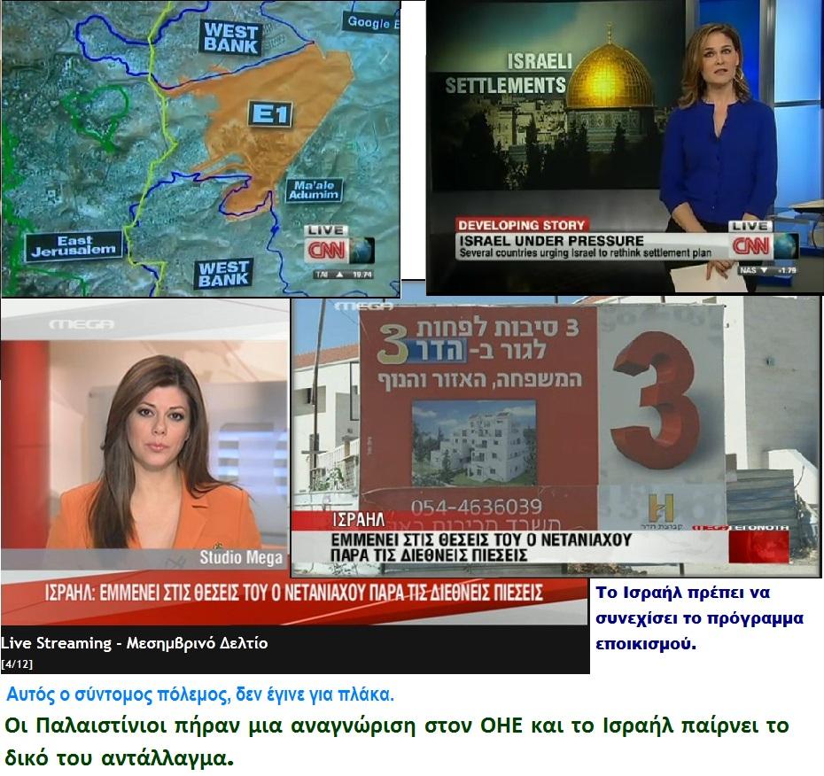 ISRAEL NTENAXIOU EPIMENEI STIS THESEIS TOU 02 02 041212