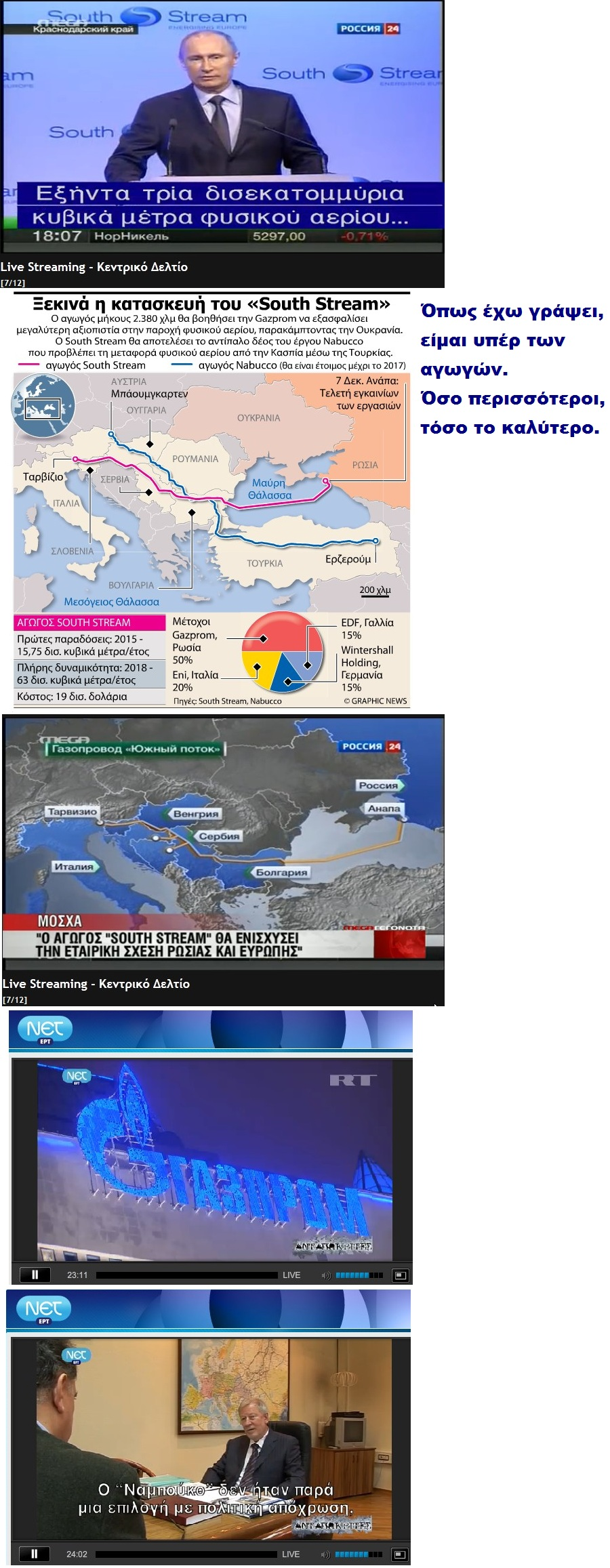 RUSSIA SOUTH STREAM 03 01 081212