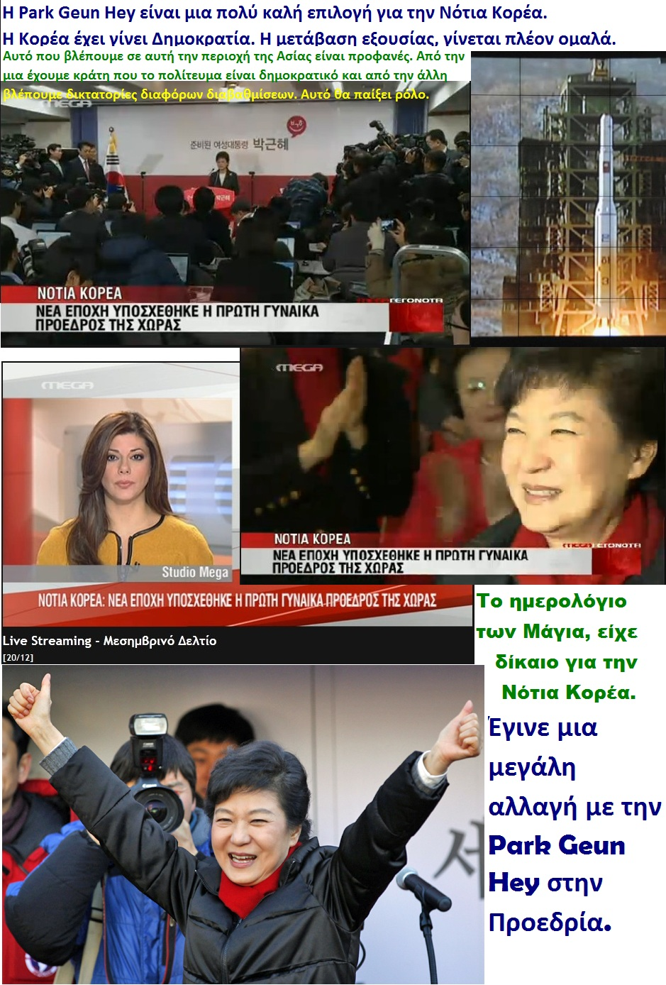 SOUTH KOREA WOMAN PRESIDENT 01 01 201212 (2)