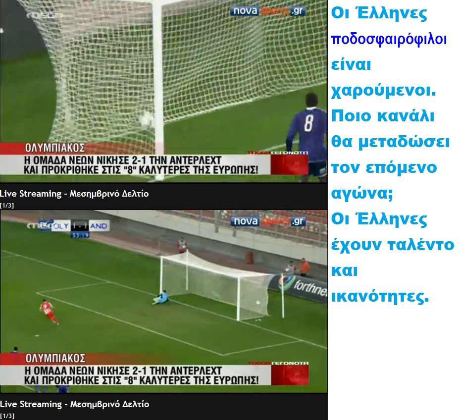 FOOTBALL OLYMPIAKOS OMADA NEON 02 010313