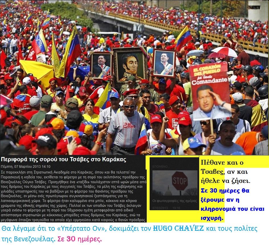 VENEZOUELA HUGO CHAVEZ DIE DOKIMASIA 01 080313