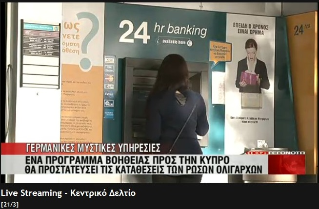 CYPRUS GERMANY MISTIKES YPHRESIES 01 210313