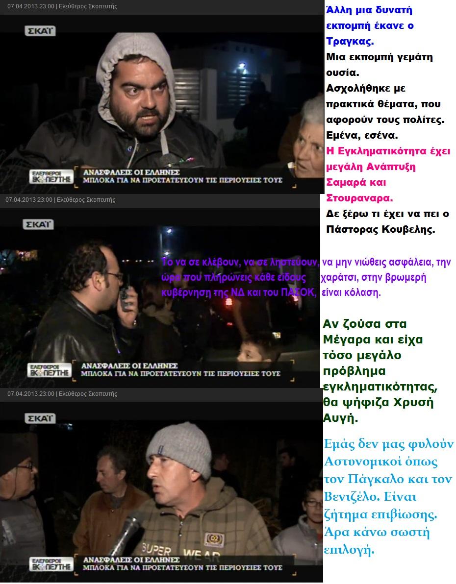 Greece Crime