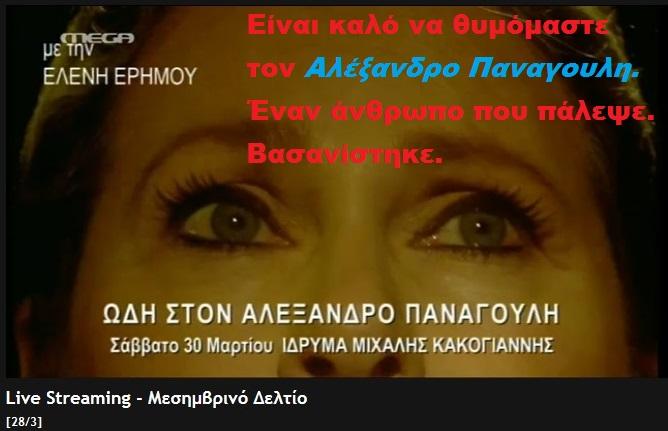 ELLADA PANAGOULHS ALEKSANDROS 01 280313