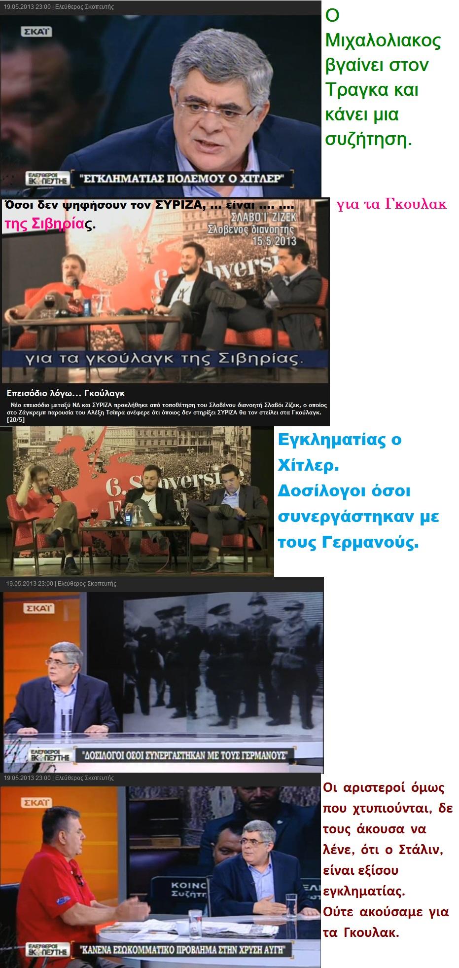 Μιχαλολιάκος στον Τράγκα στον ΣΚΑΙ: Εγκληματίας Πολέμου ο Χίτλερ.