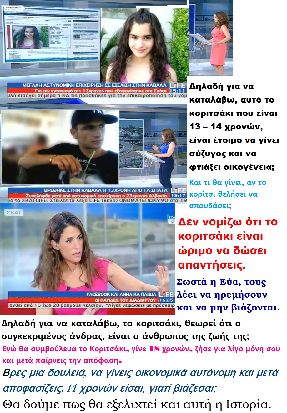 ELLADA ANILIKH 01 20 030613