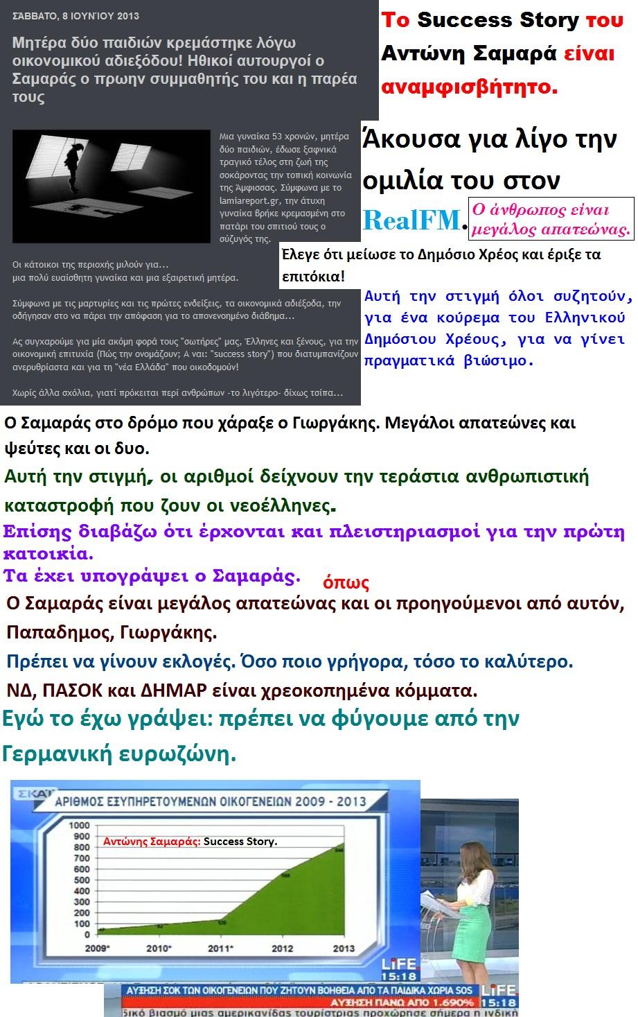 ELLADA AYTOKTONIA MHTERAS 01 01 080613