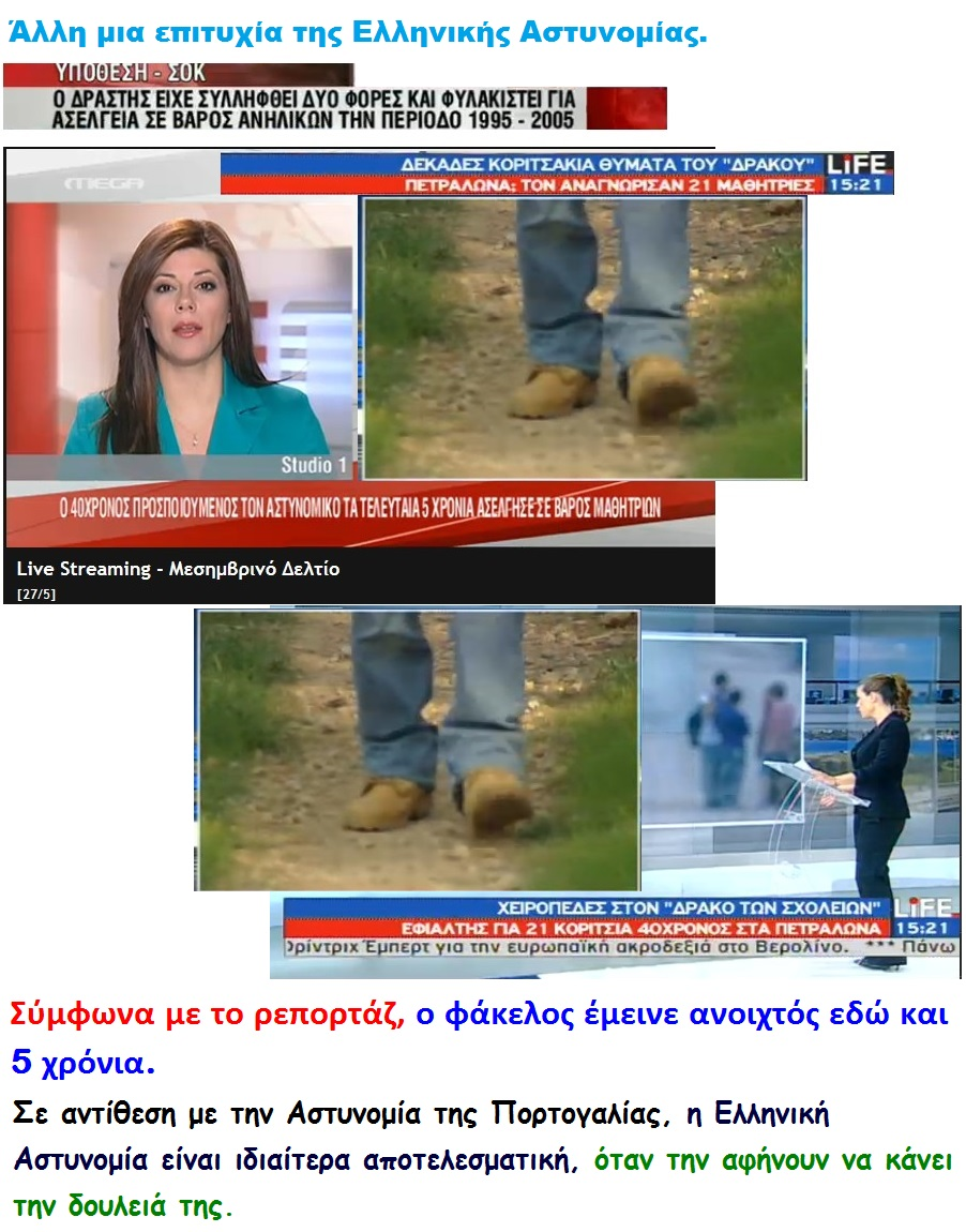ELLADA PAIDAIRASTEIA DRAKOS SYNELHFTH 01 02 290513