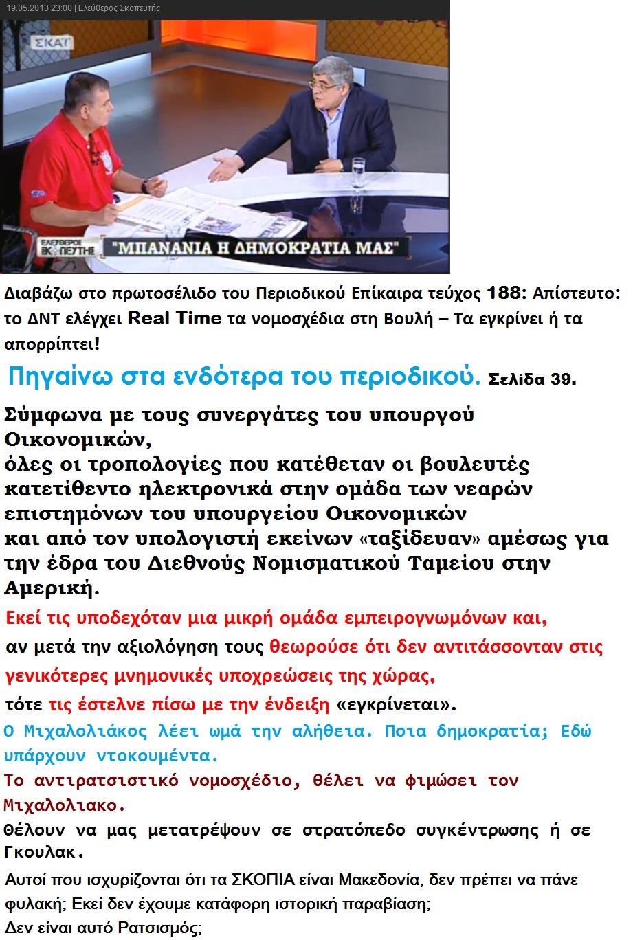 ELLADA XRYSH AUGH MIXALOLIAKOS MPANANIA H DHMOKRATIA MAS 01 01 280513
