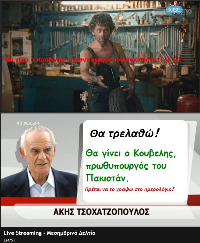 VODAFONE ANDRAS SYNERGEIO KOUBELHS 01 01 270513