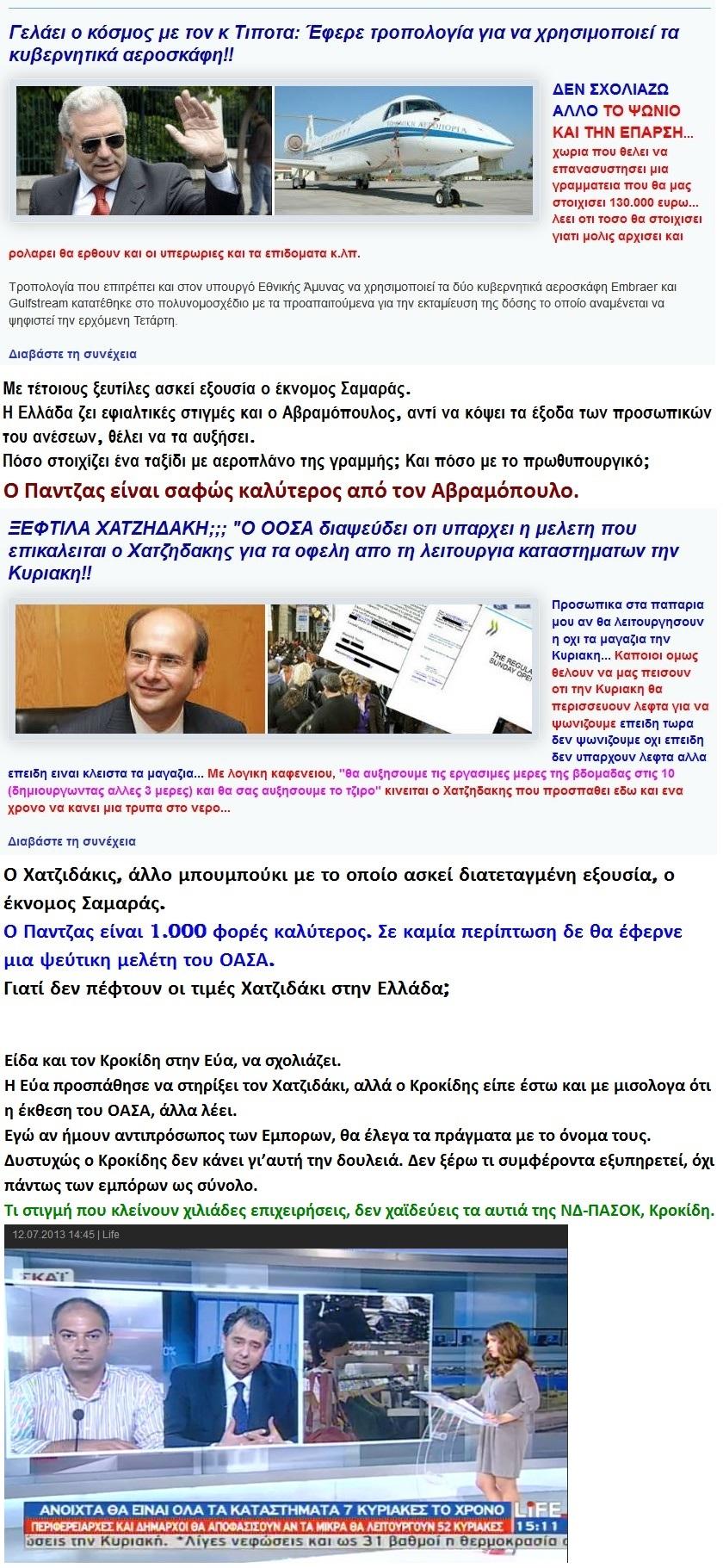 ELLADA ABRAMOPOULOS XATZIDAKIS 01 01 130713