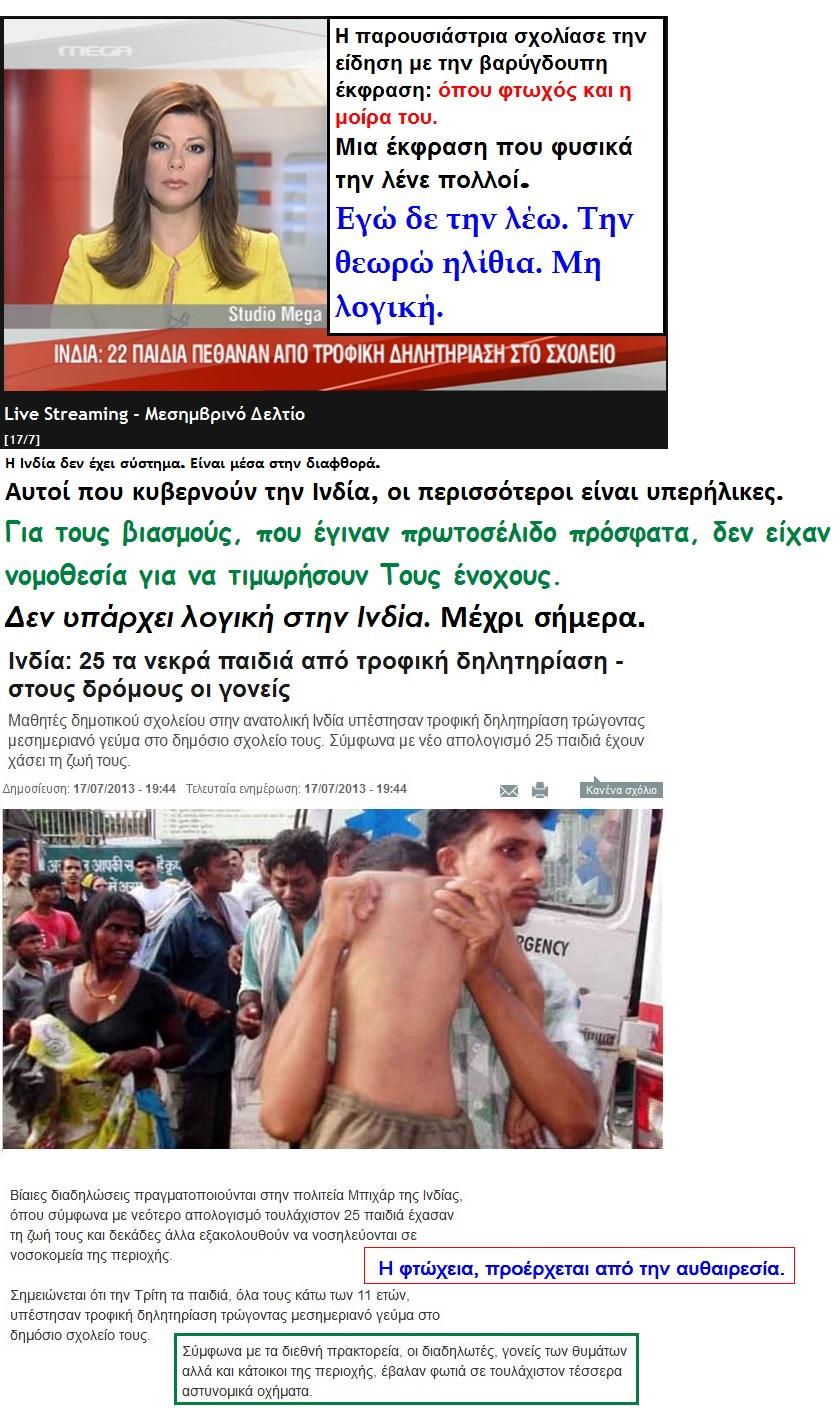 INDIA 22 CHILD DEATH 01 01 180713