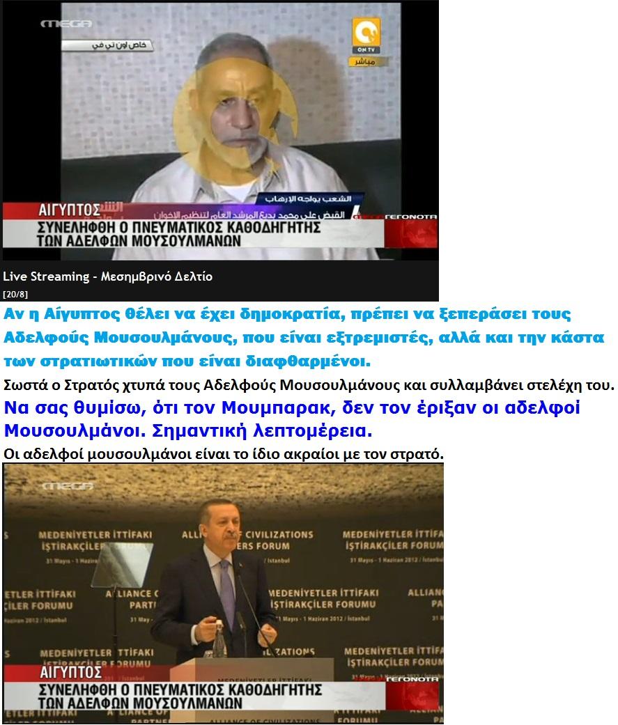 EGYPT ADELFOI MOUSOULMANOI SYLIPSEIS HGETON 01 01 200813