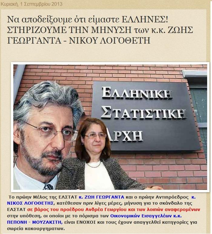 ELLADA ELSAT GOERGANTA LOGOTHETHS 01 010913