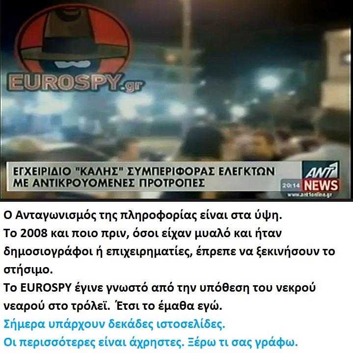 ELLADA INTERNET EUROSPY_GR 01 170813