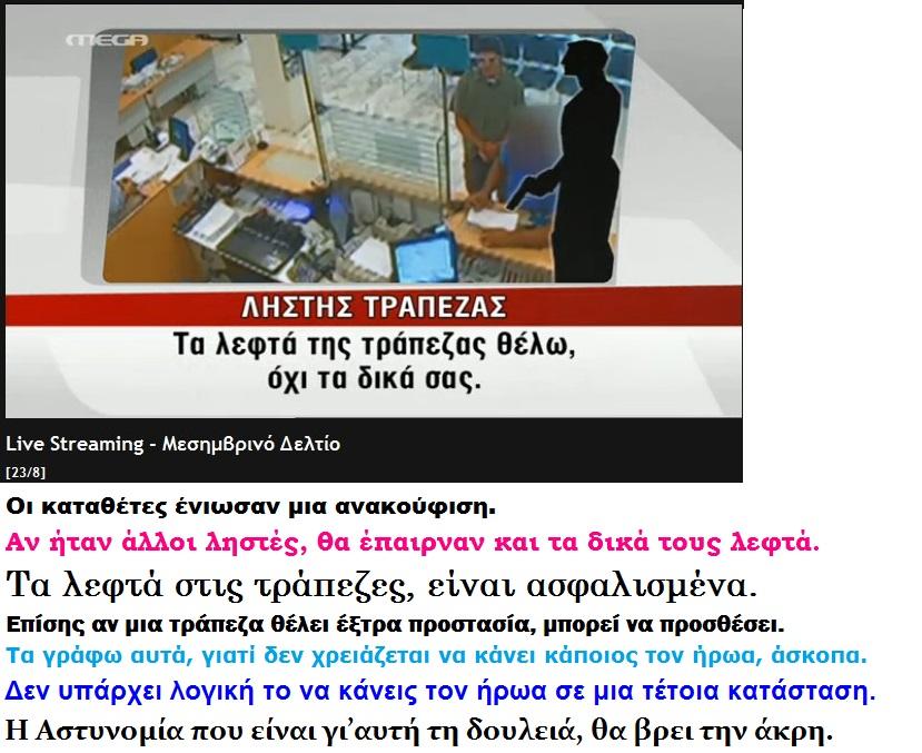 ELLADA TOMOKRATIA 01 01 230813