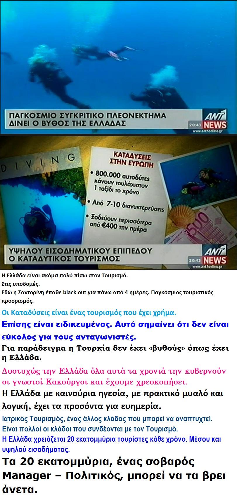 ELLADA TOURISMOS KATADITIKA PARKA 01 170813 (3)