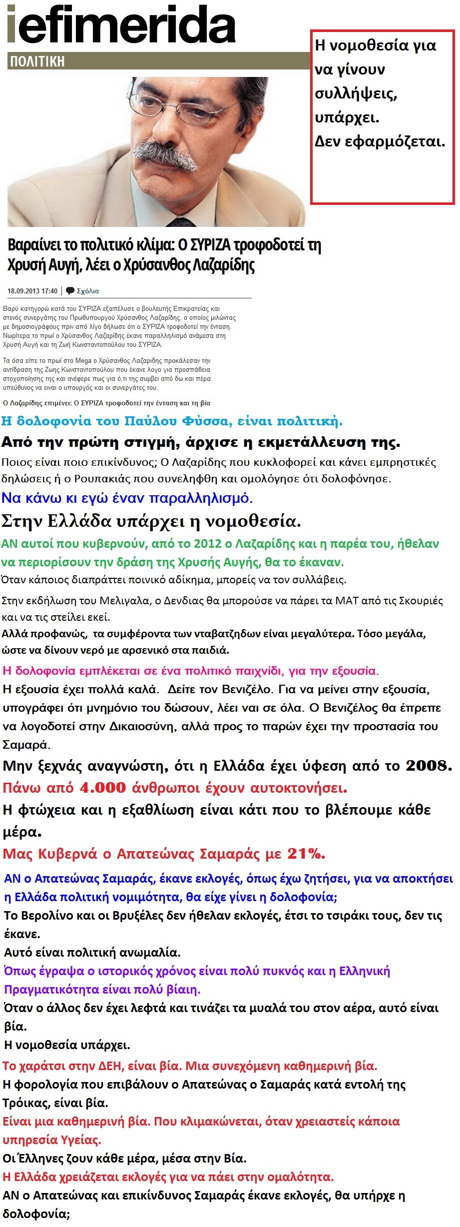 ELLADA LAZARIDHS GIA KONSTANTOPOULOU 01 190913
