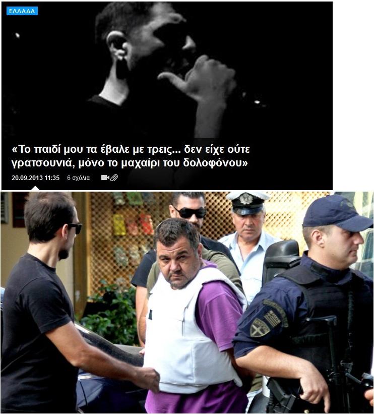 ELLADA PAYLOS FYSSAS DOLOFINIA XRYSH AYGH 01 09 200913