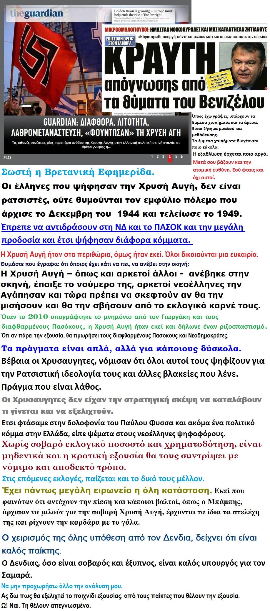 ELLADA PAYLOS FYSSAS DOLOFONIA GUARDIAN 01 200913