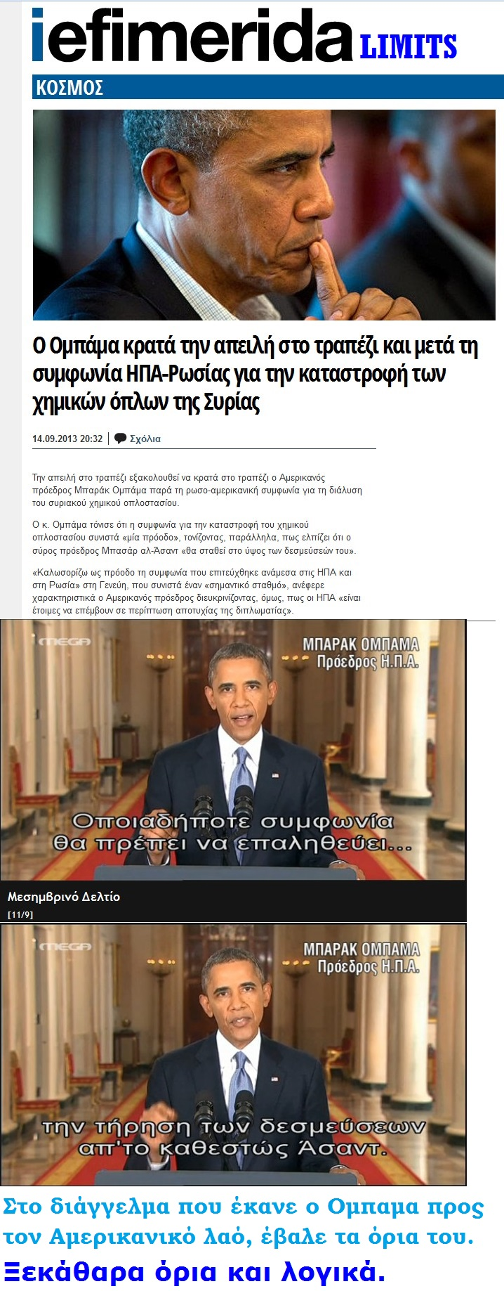SYRIA CRISIS OBAMA LIMITS 02 140913