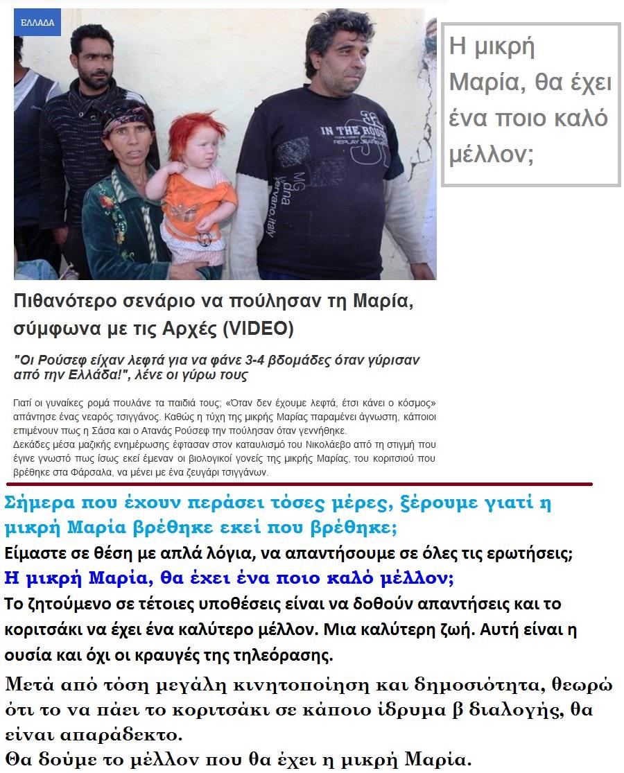 ELLADA KORITSAKI MARIA 01 031113
