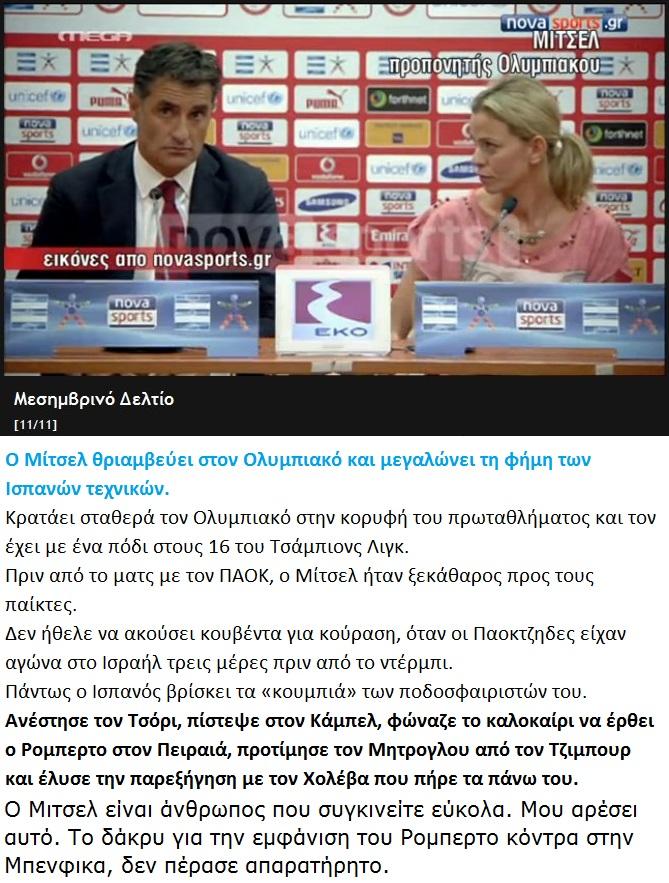 FOOTBALL ELLADA OLYMPIAKOS Mitcel VS PAOK 01 121113