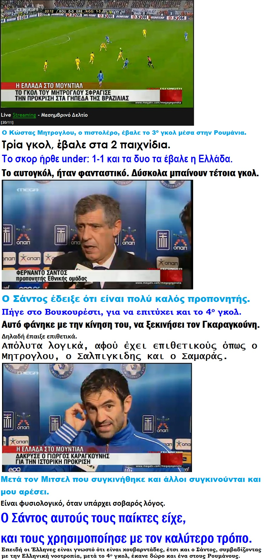 FOOTBALL GREECE PROKRISH MUNDIAL 05 201113