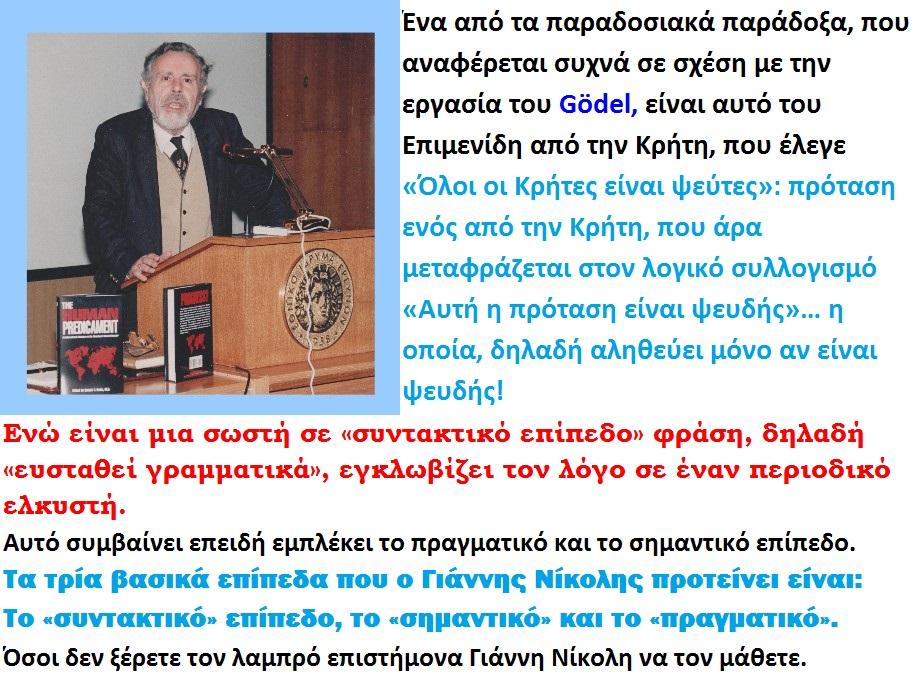 NICOLIS GIANNHS 03 131113