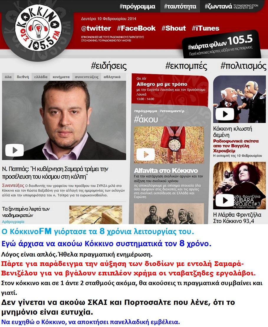 ELLADA KOKKINO FM 8 XRONIA 01 100214