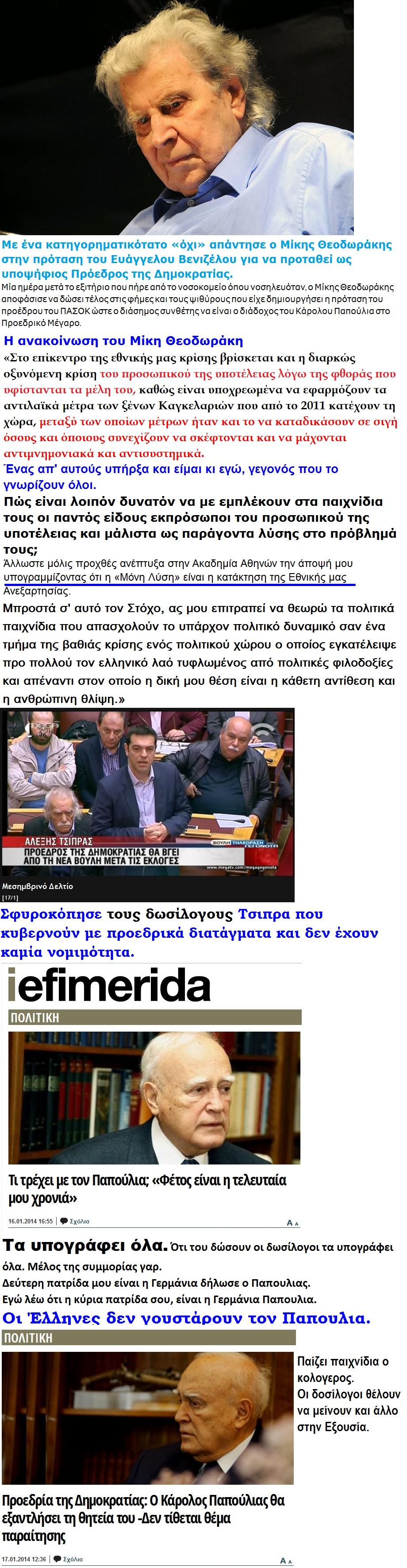 ELLADA MIKIS THEODORAKIS 02 170114