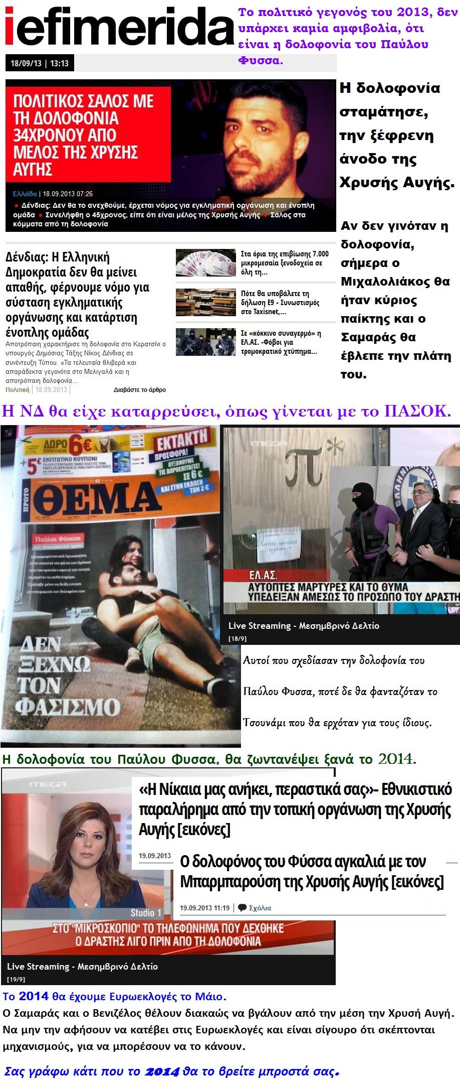 ELLADA PAYLOS FYSSAS DOLOFONIA 01 311213