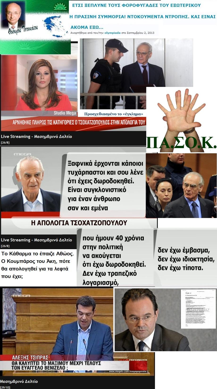 ELLADA TSOXATZOPOULOS MIZES TSOUKATOS PAPAKONSTANTINOU 01 200114