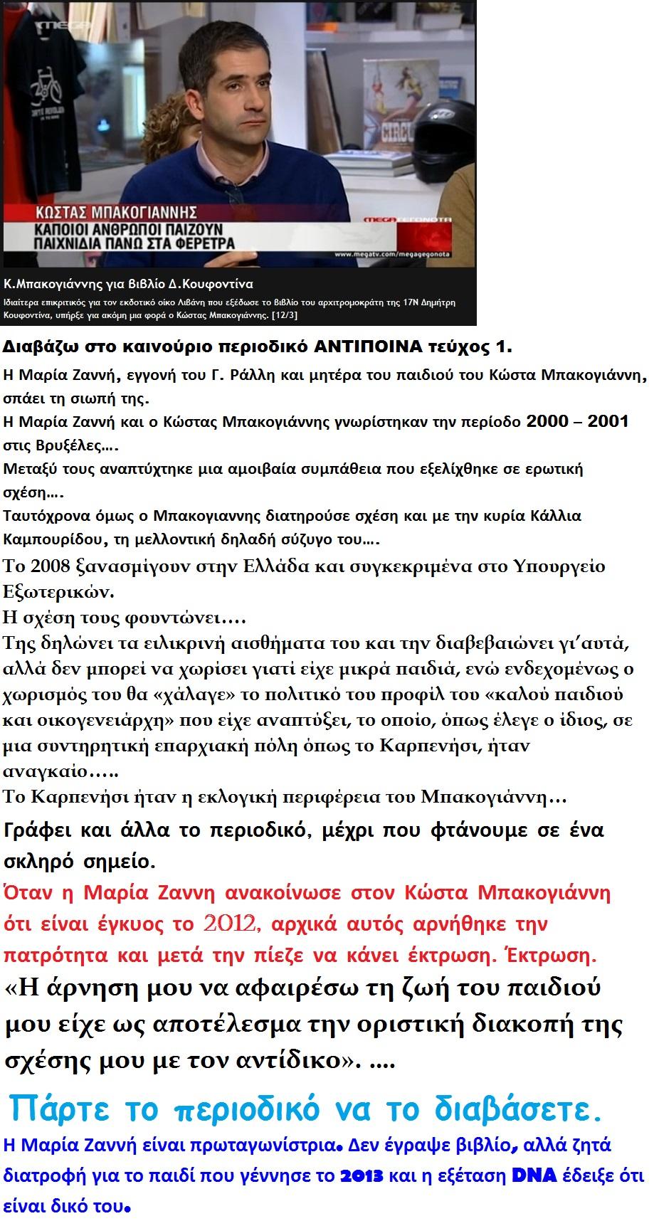 ELLADA TEROR MPAKOGIANNHS GIA BIBLIO KOUFONTINA - EKTROSH 02 180314