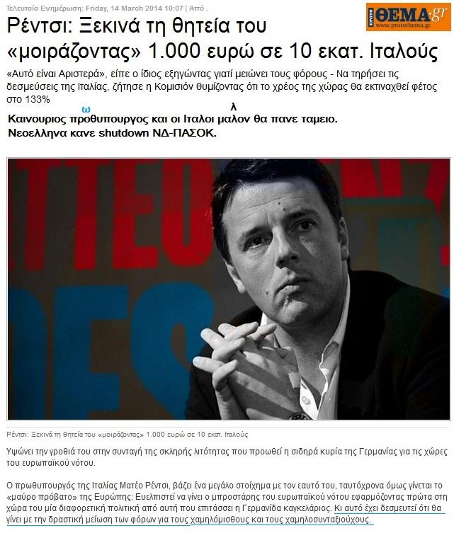 ITALY RENTZI MOIRAZEI 1000 EURO 01 140314