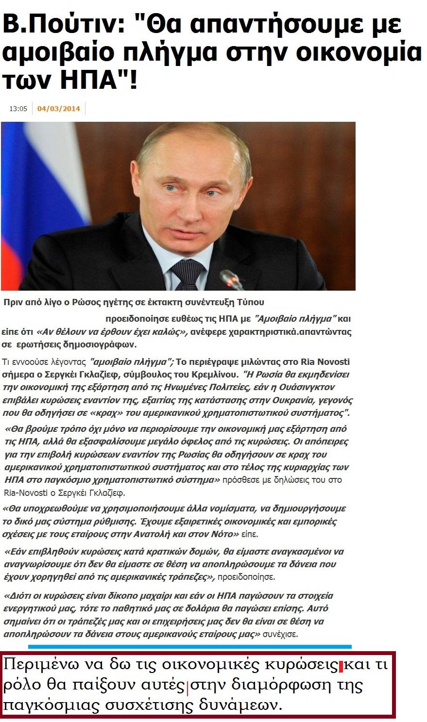 UKRAINE CIRISI - RUSSIA PUTIN - ECONOMY 01 050314 (2)