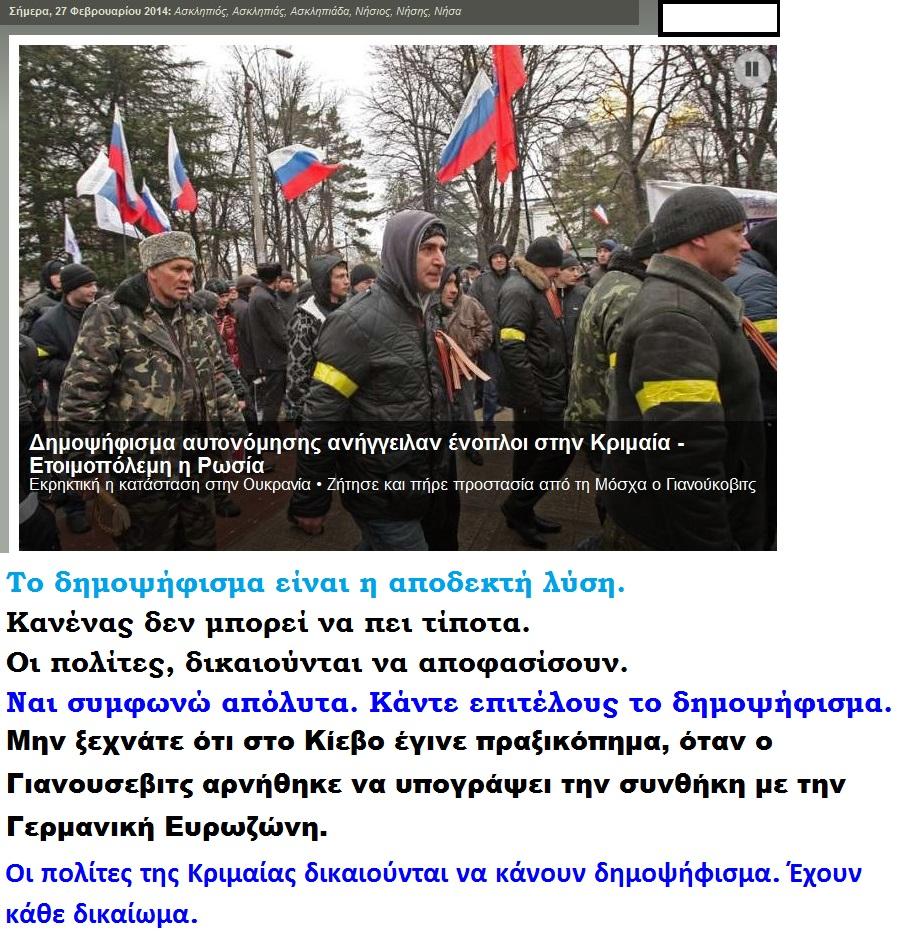 UKRAINE CRISIS DHMOPSIFHSMA 01 270214 (1)