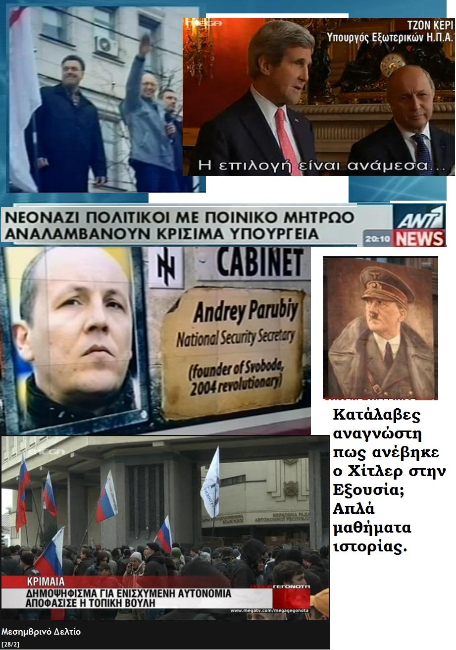 UKRANIE CRISIS NAZI KRIMAIA DHMOPSIFISMA 01 020314
