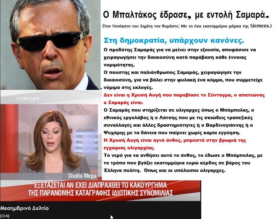 ELLADA BALTAKOS - KASIDIARHS - VIDEO - EISAGGELEAS 01 040414