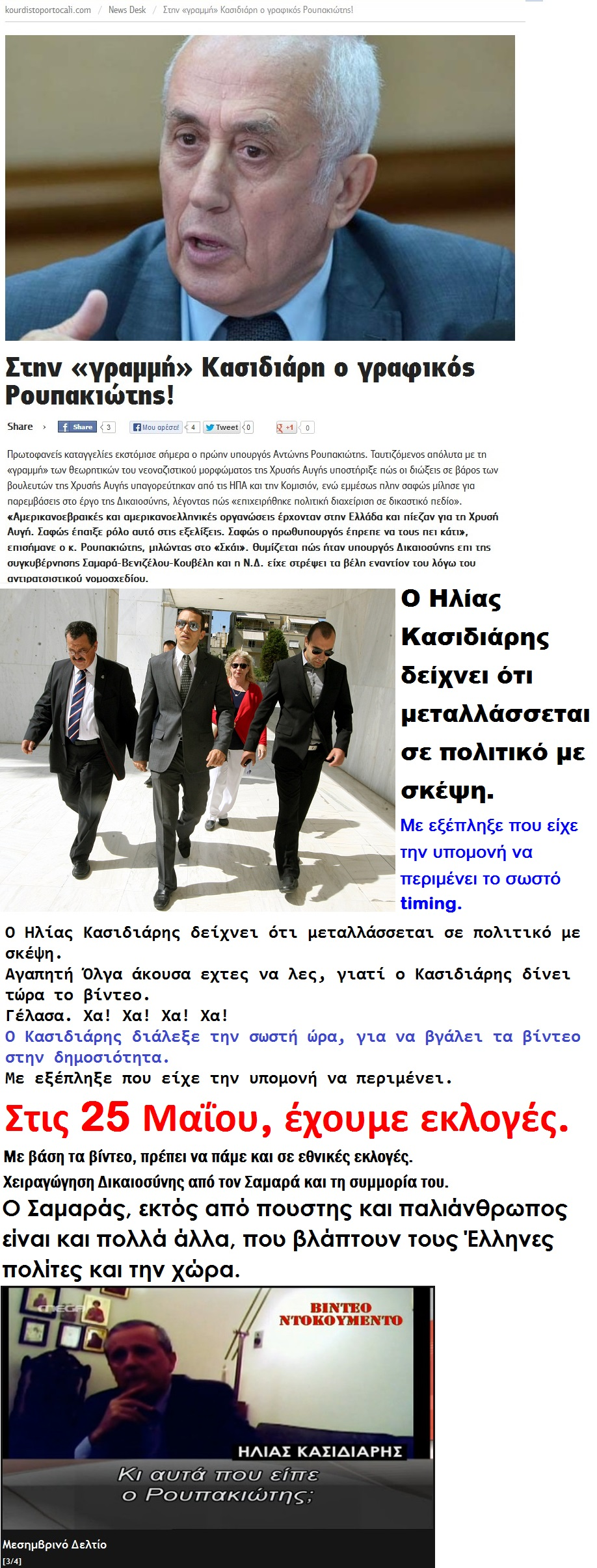 ELLADA BALTAKOS - KASIDIARHS - VIDEO - ROUPAKIOTHS XRISI AUGH 05 030414